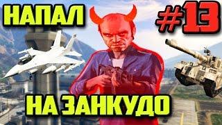 GTA 5 - ТРЕВОР-САТАНА АТАКУЕТ ФОРТ ЗАНКУДО! | Скоростное Прохождение (SPEED RUN) #13
