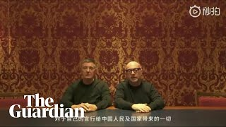 'We love your culture': Dolce & Gabbana founders issue apology to China over 'racist' ad row