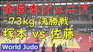 全日本ジュニア柔道 2019 73kg 決勝 塚本 vs 佐藤 Judo