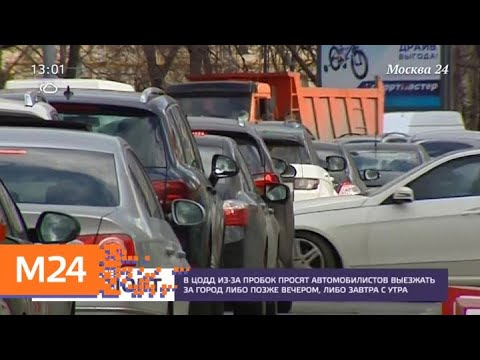 Москвичей предупредили о пятничных заторах на дорогах - Москва 24