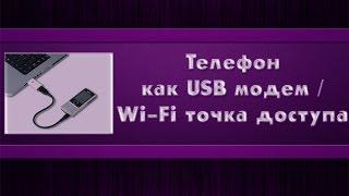 Телефон як USB модем / Wi-Fi точка доступу [Android].