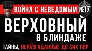 Война с Неведомым #17 «Верховный в блиндаже»