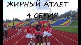 VLOG Жирный атлет (4 серия) - Фестиваль KFC, Прогулка