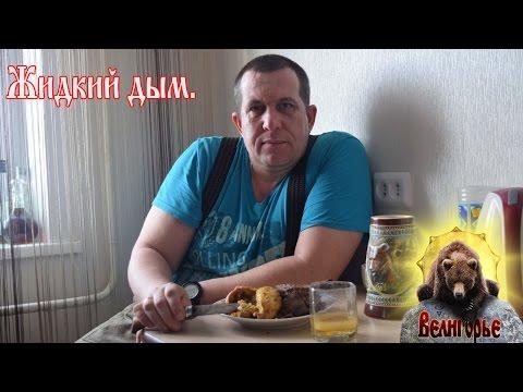Жидкий дым)