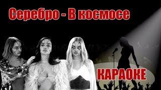 Серебро В космосе кор Караоке