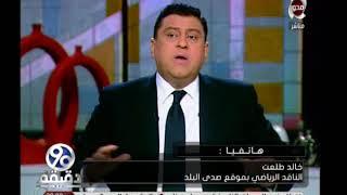 بالفيديو .. معتز الدمرداش يشيد بمحمد صلاح