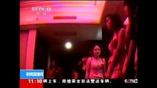 Repeat youtube video 曝光东莞色情业 五星酒店上演裸舞选秀