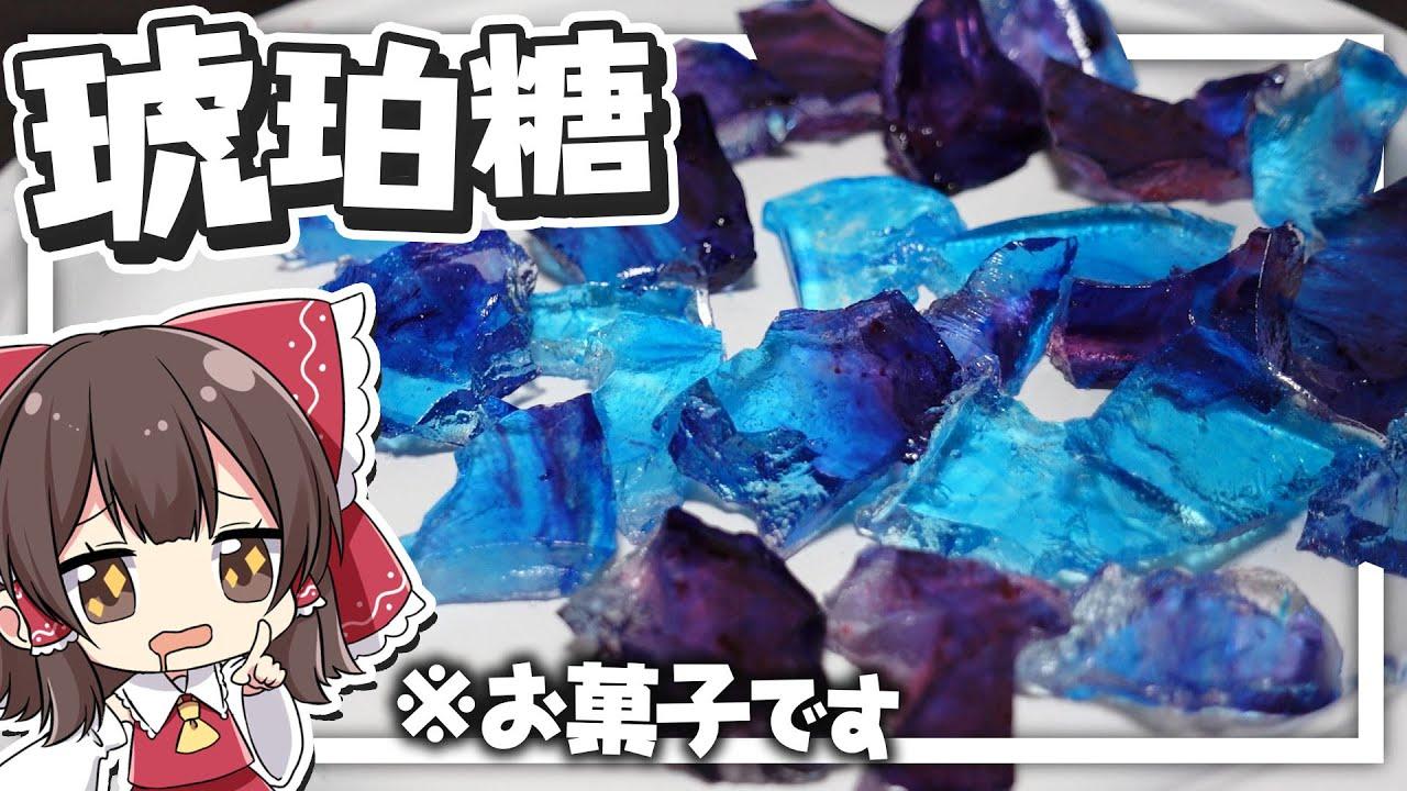 【料理】霊夢がおいしい琥珀糖を作るよ!【ゆっくり実況】