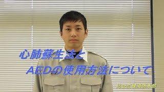 【比企広域消防本部公式】心肺蘇生法(解説付き)
