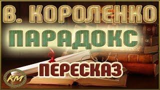 ПАРАДОКС. Владимир Короленко