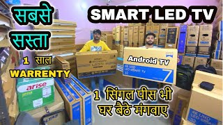 Full HD Smart Android LED TV |  सबसे सस्ता LED TV मात्र 2500 रुपये | CHEAPEST SMART LED TV IN DELHI