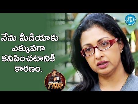 నేను మీడియా కు ఎక్కువగా కనిపించటానికి కారణం - Gautami || Frankly With TNR || Talking Movies