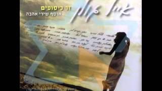 אייל גולן - זר כיסופים דיסק 2 (האלבום המלא)