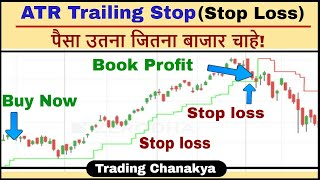 ATR Trailing Stop (Stop loss) indicator for simple & easy trading - By trading chanakya 🔥🔥🔥