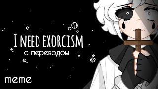 ||MEME I need exorcism|| [Доли]