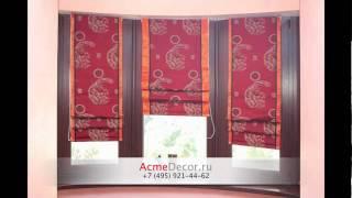 видео Где купить римские шторы