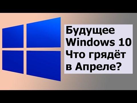 Будущее Windows 10. Что Грядёт в Апреле 2019?