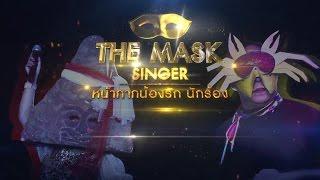 ช งร อยช งล าน ว าว ว าว ว าว   the mask singer หน ากากน องร ก น กร อง   2 เม ย 60 full hd