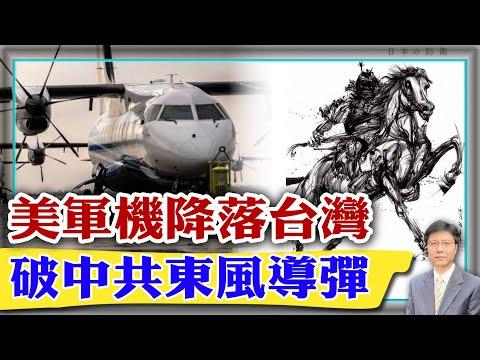 【杰森视角】香港人在走,经济为何还很靓?美军机降落台湾,破功中共东风对舰导弹?日本对台政策发生本质变化!中美过招,推动世界演变!