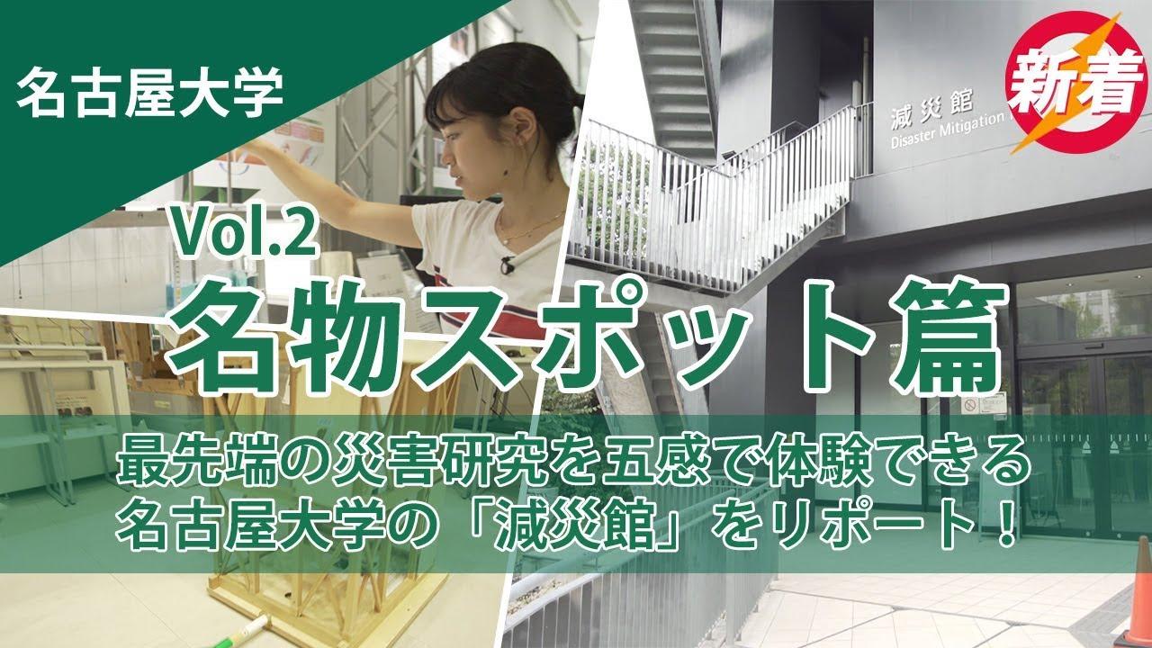 新着動画/名古屋大学名物スポット「減災館」を特集!(ぶらり大学探訪)