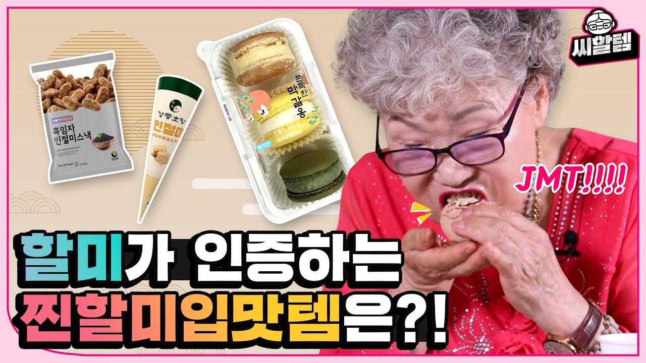 인절미&흑임자 총 집합! 찐할미들이 먹어보는 '할미템' 인증 타임ㅋㅋㅋㅋ진짜 할머니들 입맛에 딱! 맞을까? :: [#씨할템│EP2. 할미템 인증 테스트]