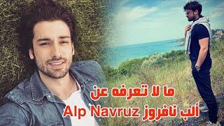 ما لا تعرفونه عن النجم التركي ألب نافروز ولم يعشق احد وعشقته كل نجمات تركيا وهذه حياته الشخصية