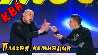 КВН 2015 Плохая компания 04 Четвертьфинал, Приветствие