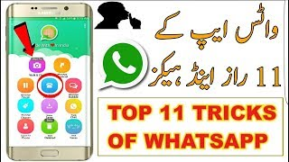 11 Big WhatsApp New Trick And Cool Amazing 2019