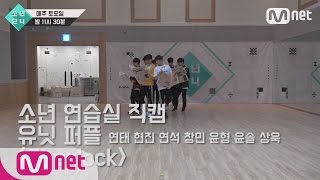 [BOYS24][Choreography Practice Room] Unit Purple – Sherlock EP.03