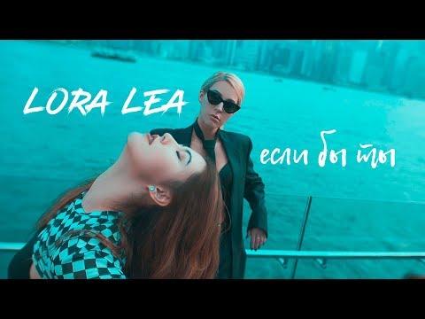 Смотреть клип Lora Lea - Если Бы Ты