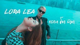 Lora Lea - Если бы ты (Премьера клипа 2019)