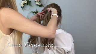 Fast simple braided texture hairdo | Свадебный стилист Москва Анна Мелостная | уроки по причёскам