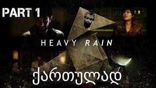 Heavy Rain PS4 ქართულად ნაწილი 1