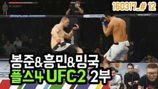 플레이스테이션4 UFC2 2부★ (16.03.17 #1…