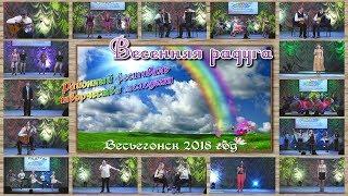 Весьегонск 2018. ВЕСЕННЯЯ РАДУГА. Районный фестиваль творчества молодежи