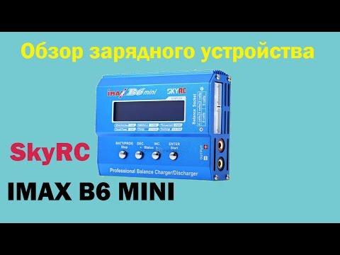 Зарядное устройство IMAX B6 MINI:  распаковка, обзор, проверка оригинальности