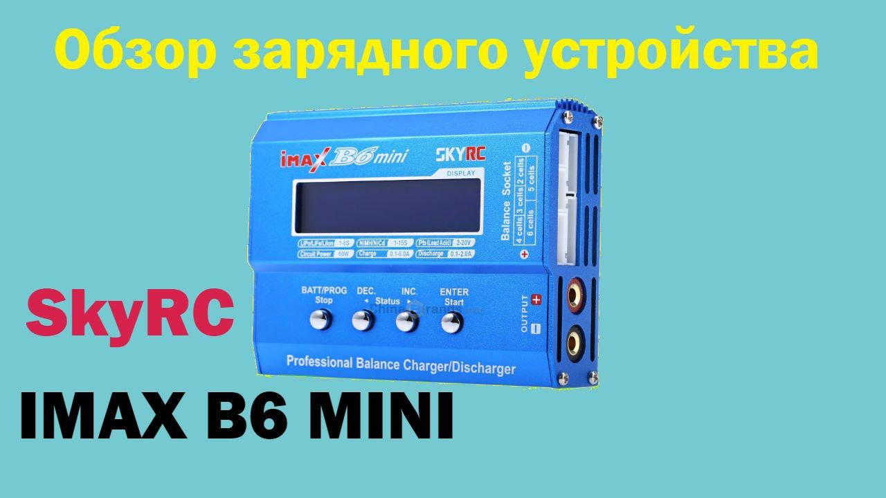 инструкция на русском для imax b6