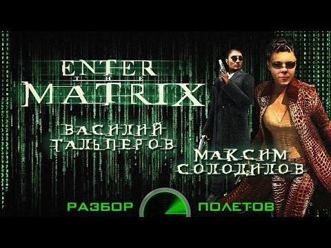 Разбор полетов. Enter the Matrix