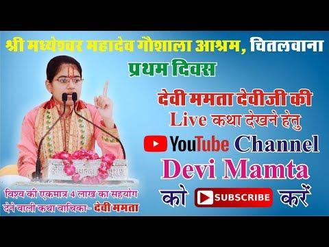 Devi Mamta Live