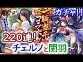 [神姫Project]ガチャ! 関羽とチェルノに220連!*^~^*[神プロ実況]