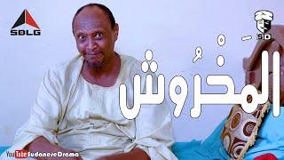 المخروش | بطولة النجم عبد الله عبد السلام (فضيل) | تمثيل مجموعة فضيل الكوميدية
