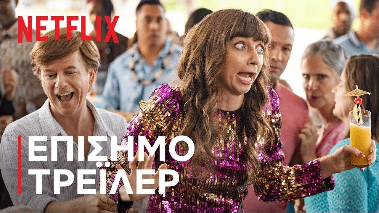 Η Λάθος Μίσι | Επίσημο τρέιλερ | Netflix