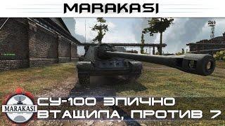 СУ-100 эпично втащила против 7лвл, без стоялова! World of Tanks