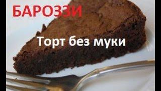 Как сделать шоколадный торт без муки
