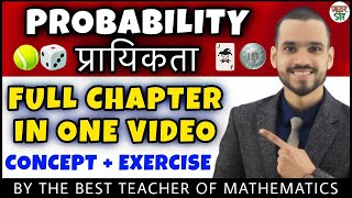Probability | Probability Class 10/9 | Class 10th Maths Chapter 15 |Full Chapter/Concept/Explanation