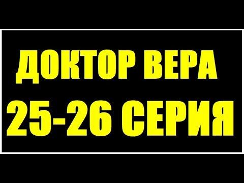 ДОКТОР ВЕРА 25,26СЕРИЯ (Сериал 2020) Доктор Віра. АНОНС И ДАТА ВЫХОДА