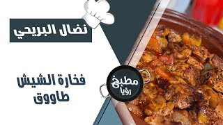فخارة الشيش طاووق - نضال البريحي
