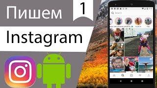 Пишем Instagram #1 - Android Kotlin Курс