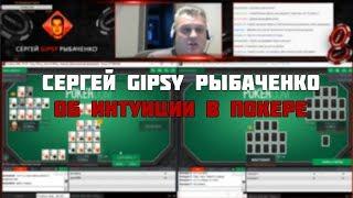 Стоит ли доверять интуиции в покере? (мнение Сергея «Gipsy»)