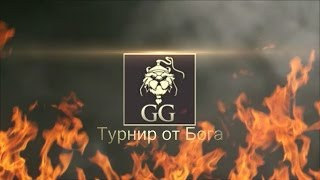 Турнир от Бога - 1/16 финала (на вылет) = You have no chances vs Brahmaputra Tigers